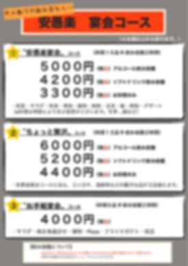2019宴会内容(税率10.jpg