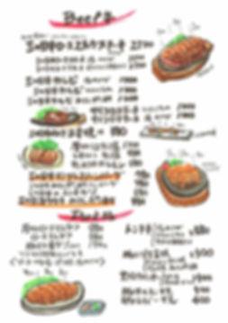 2020food-menu2.JPG