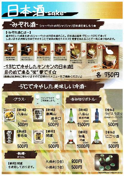 drink_日本酒.jpg