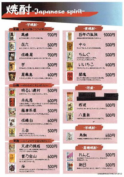 drink_焼酎.jpg