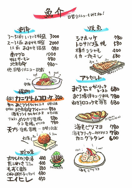 2020food-menu4.JPG