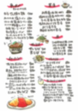 2020food-menu7.JPG