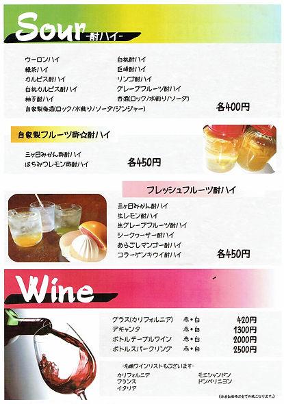 drink_酎ハイワイン.jpg