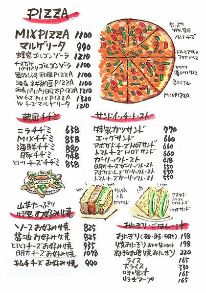 税込価格2020food-menu6.JPG