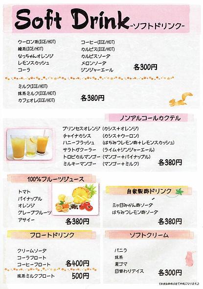 drink_ソフトドリンク.jpg