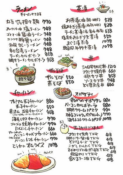 税込価格2020food-menu7.JPG