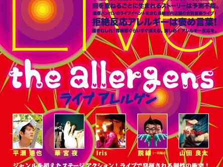 ライブアレルゲン  live the allergens