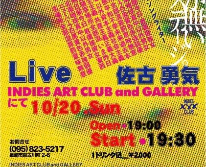 佐古勇気 LIVE  10/20(日)