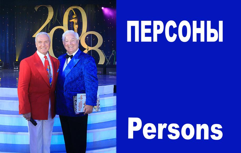 Станислав Попов и Карл Броер, Германия, почетный вице-президент WDC.