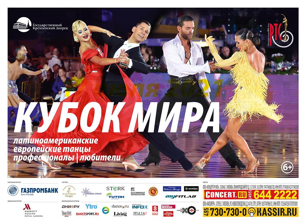 Кубок мира 2021 по латиноамериканским танцам среди профессионалов