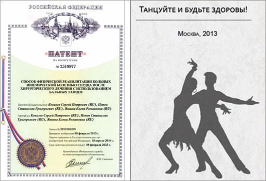 Танцуйте и будьте здоровы!