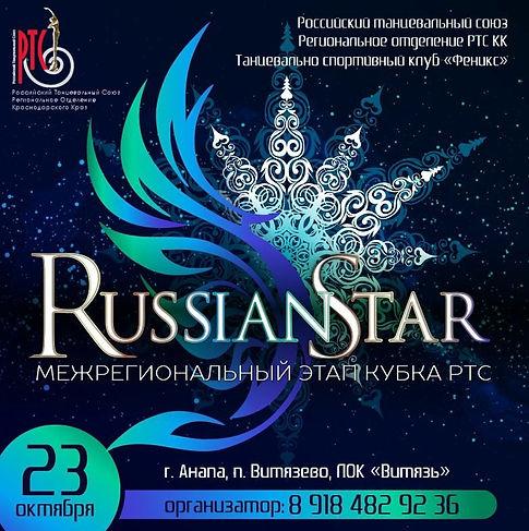 Russian Star 2021.jpg