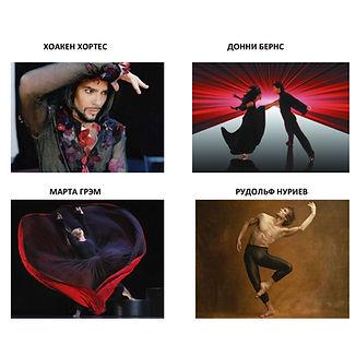 Знаментитые-танцоры.jpg