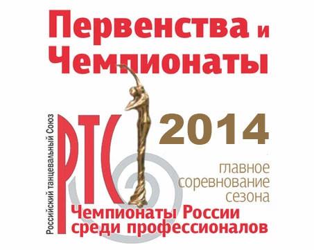 Результаты 2014 Первенств и Чемпионатов РТС