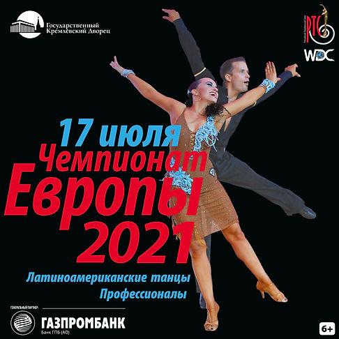 Чемпионат Европы WDC латиноамериканские