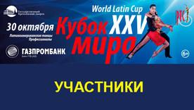 Участники XXV Кубка мира