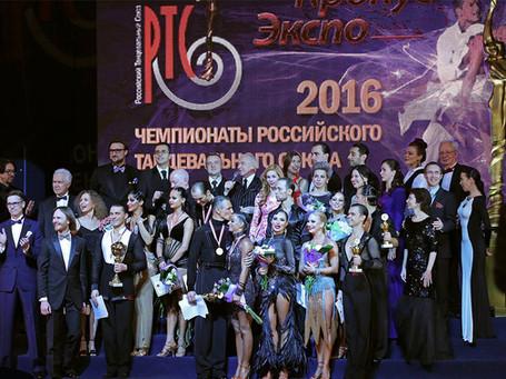 Результаты 2016 Первенств и Чемпионатов РТС