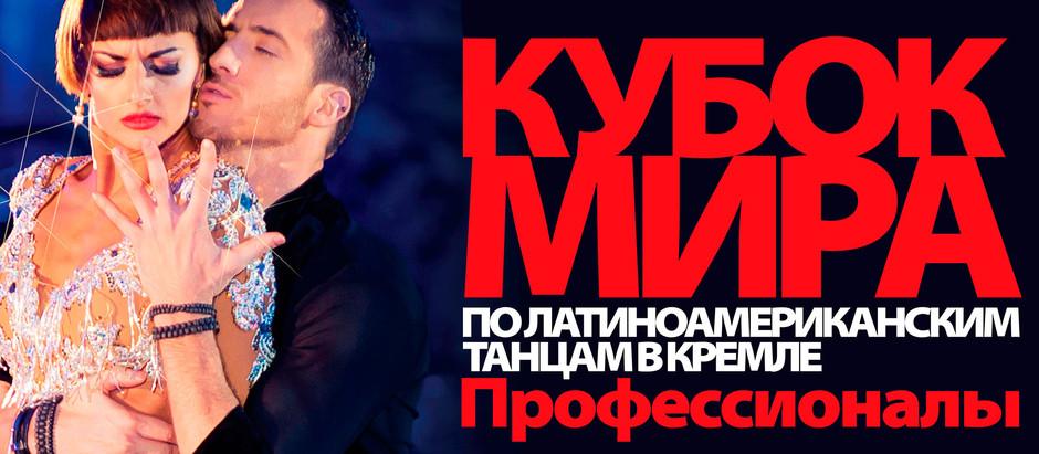 14 апреля в Кремле определится лучший дуэт в жанре латиноамериканских танцев
