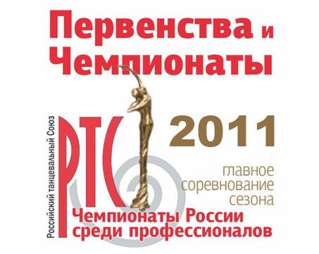 Результаты 2011 Первенств и Чемпионатов РТС