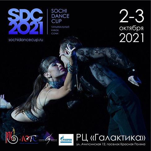 Sochi Dance Cup 2021.jpeg