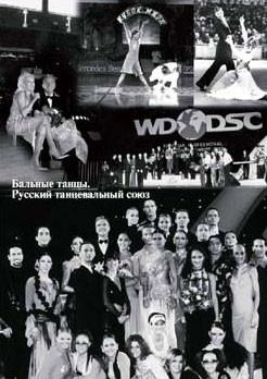 История российского танцевального спорта
