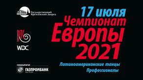 Чемпионат Европы WDC  2021 ЛА/ПРО