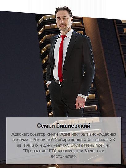 Семен-Вишневский