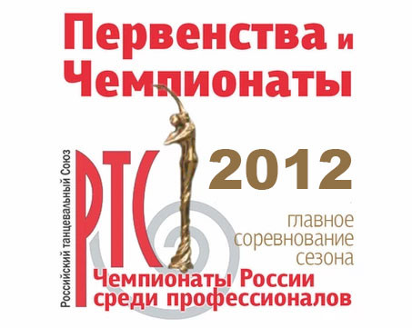 Результаты 2012 Первенств и Чемпионатов РТС