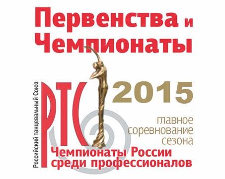 Результаты 2015 Первенств и Чемпионатов РТС