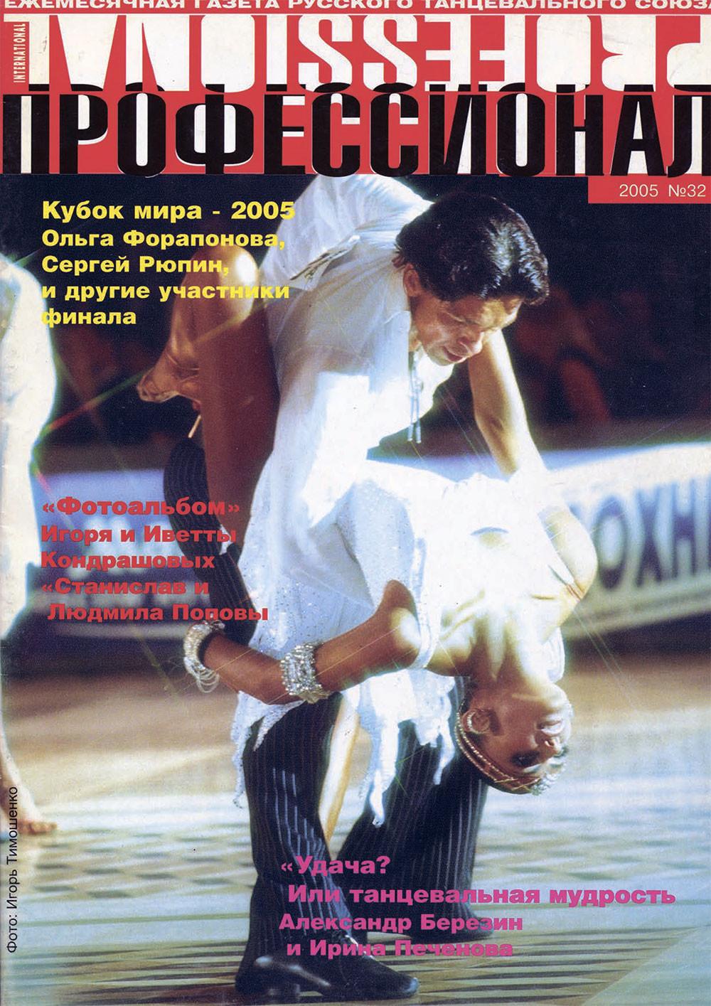 Журнал Профессионал №32 2005