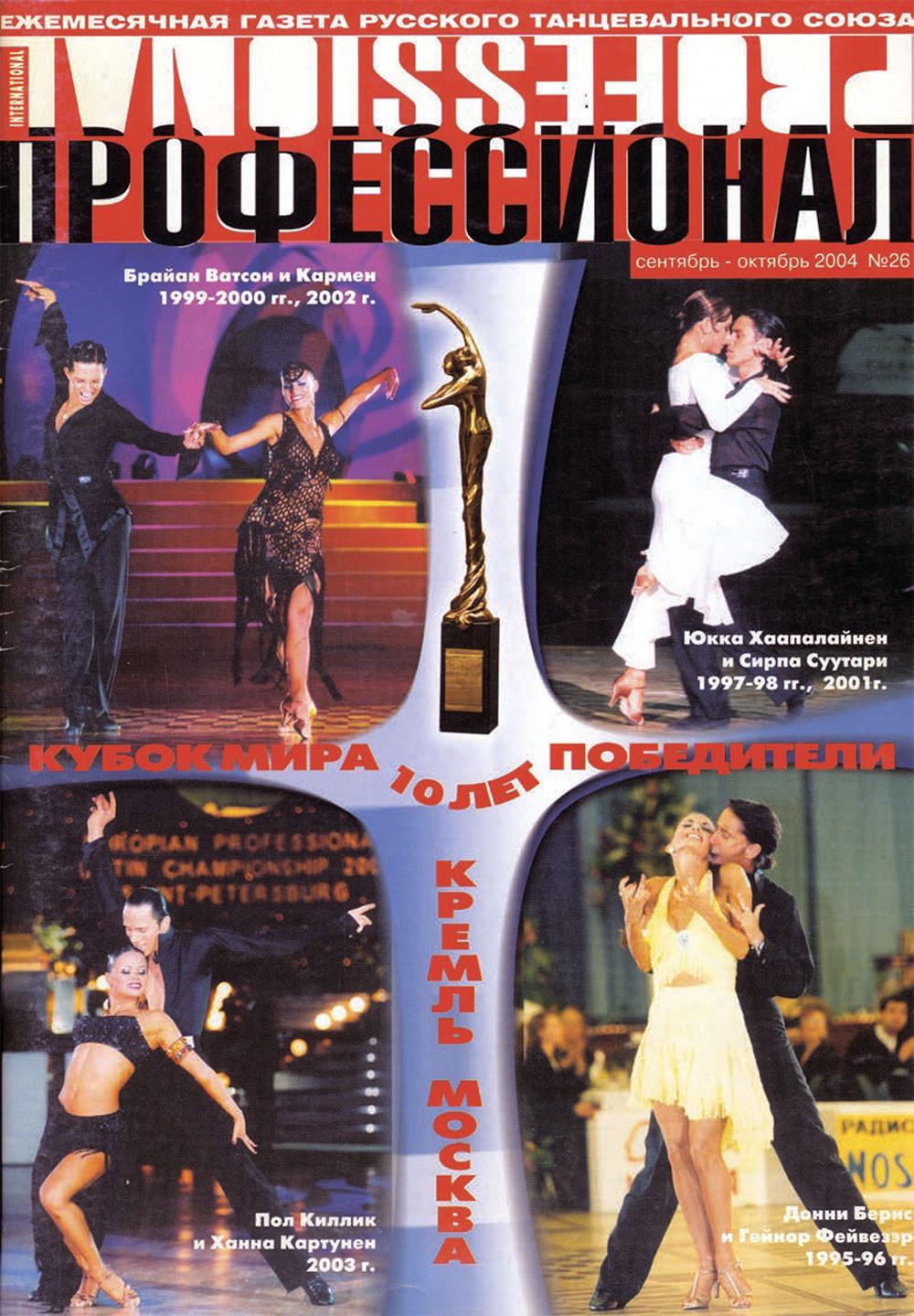 Журнал Профессионал №26 2004