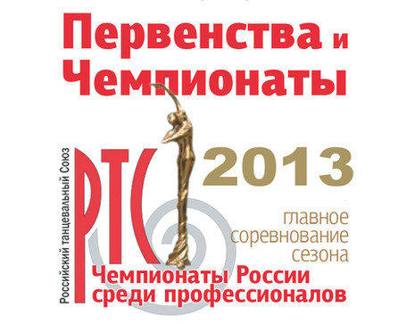 Результаты 2013 Первенств и Чемпионатов РТС