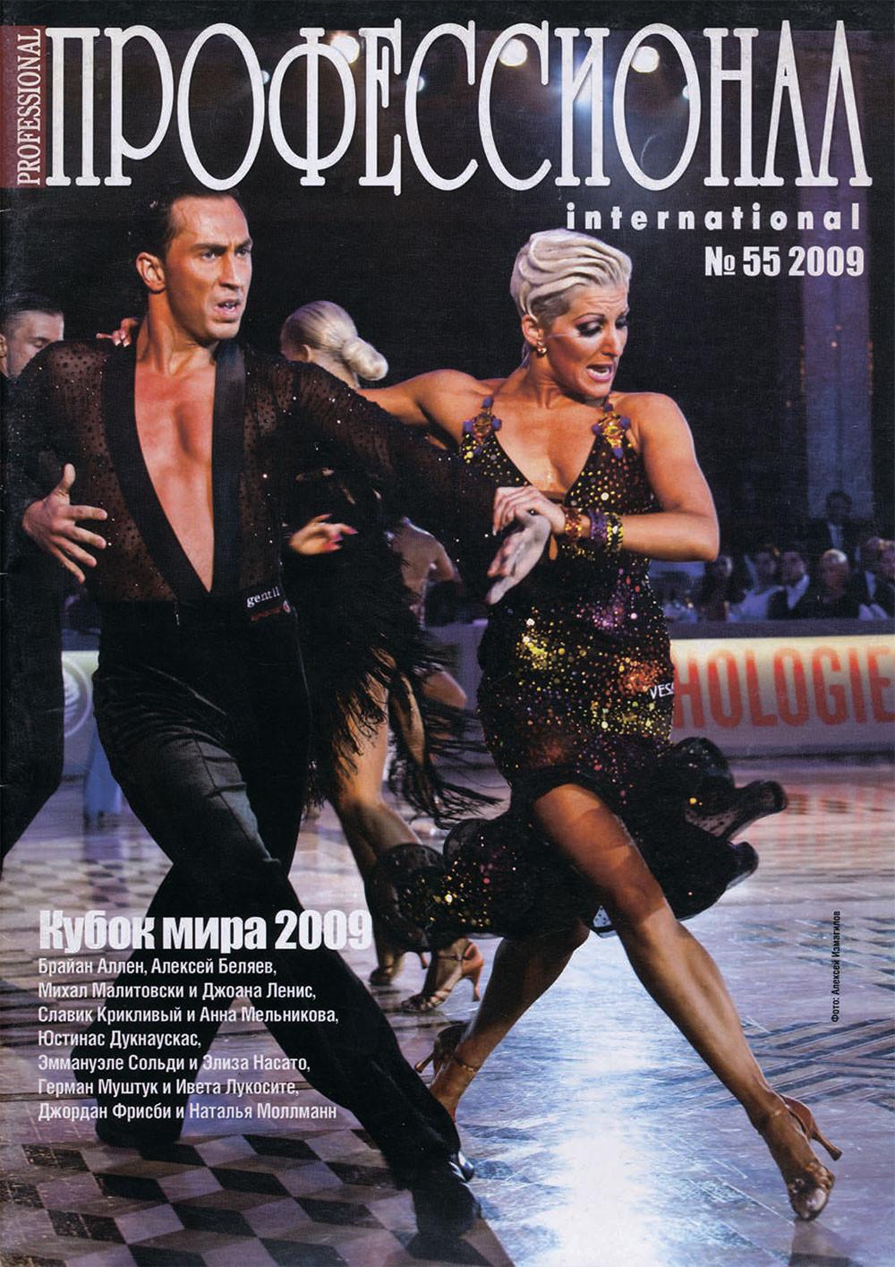 Журнал Профессионал №55 2009