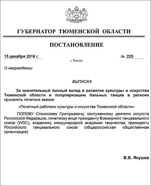 Присвоение почетного звания Станиславу Попову губернатором Тюменской области