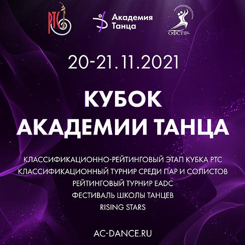 Куьок Академии танца 2021.png