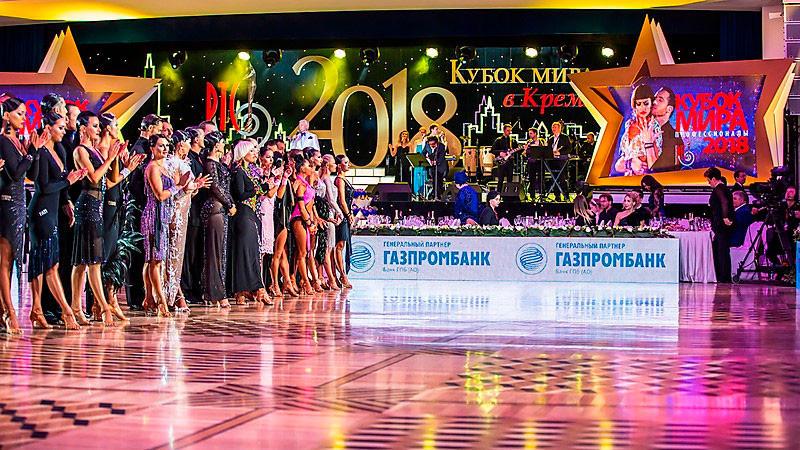 Кубок мира 2018 по латиноамериканским танцам среди профессионалов