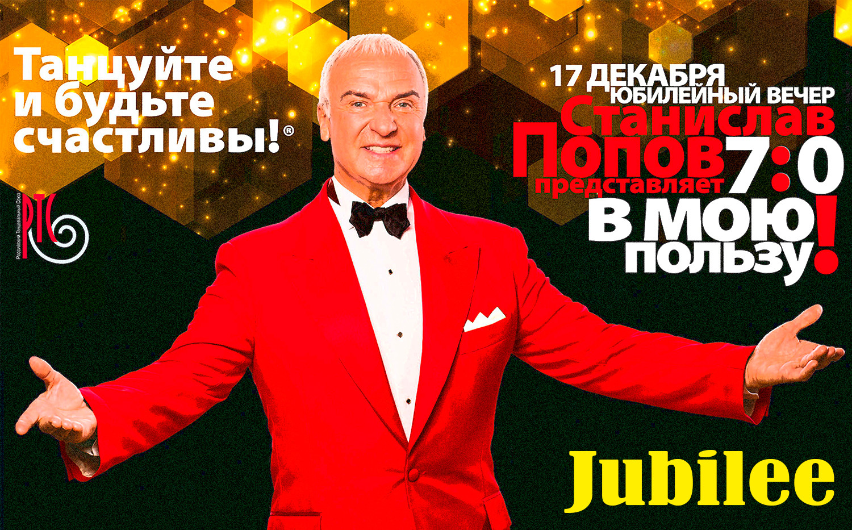 Празднование Юбилея Станислава Попова - 70 лет!