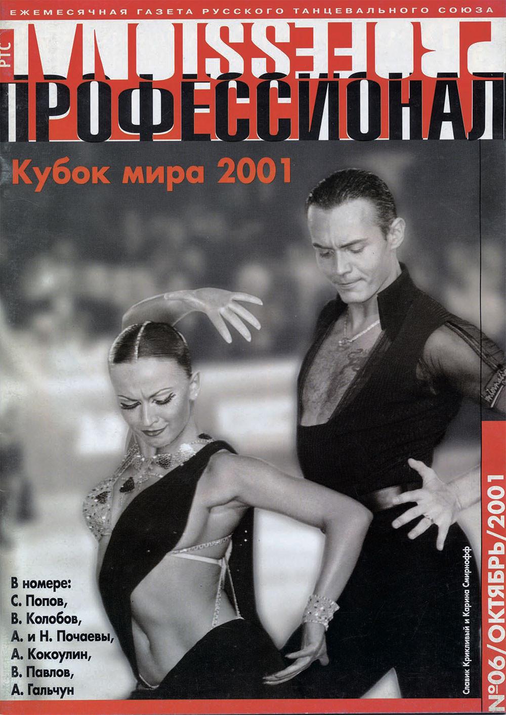 Журнал Профессионал №06