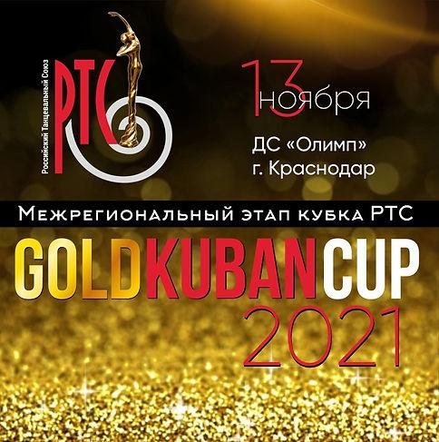 GoldKubanCup2021-2.jpeg
