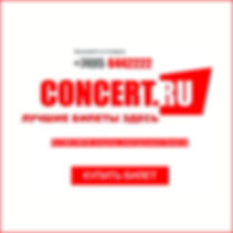 Концерт.jpg