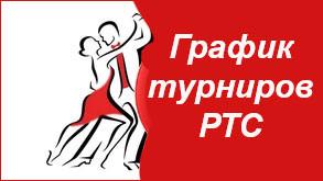 График турниров РТС сезона 2021-2022 гг.