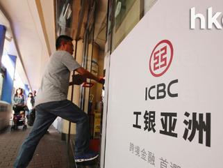 【銀行紓困】工銀亞洲推還息不還本 暫未覆蓋按保計劃貸款