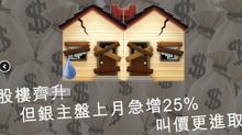 【銀主不平賣】股樓齊升 銀主盤上月急增25%