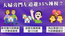 【財經評論】旁門左道避35%辣稅?