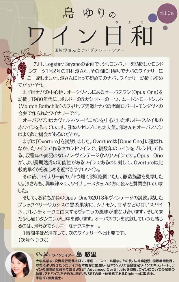 ワインコラム:田村淳さんとナパヴァレー・ツアー