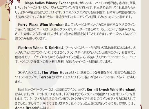ワインコラム:ベイエリアのワインショップ(サンフランシスコ)