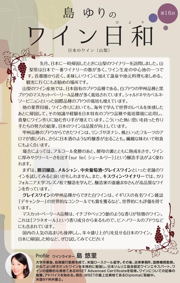 ワインコラム:日本のワイン(山梨)