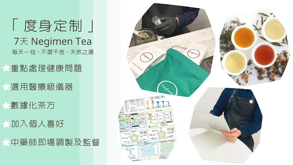 針對你的身體狀況 「度身定制」 你的專屬茶方-2.png