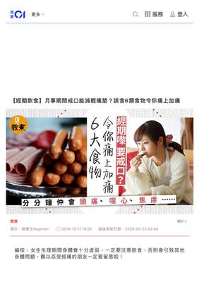 【經期飲食】月事期間戒口能減輕痛楚?誤食6類食物令你痛上加痛|香港01|教煮.j