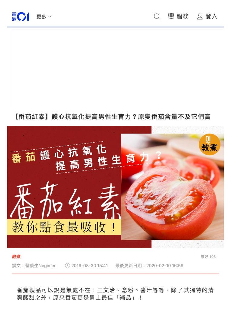 【番茄紅素】護心抗氧化提高男性生育力?原隻番茄含量不及它們高 香港01 教煮.j
